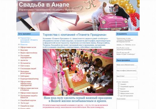 Сайт свадебного агентства «Планета Праздника» (Анапа)