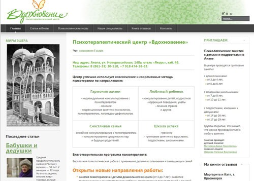 Сайт  психотерапевтического центра «Вдохновение» (Анапа)