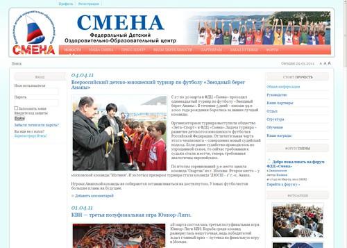 Сайт Федерального детского центра «Смена»