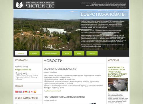 Сайт биостанции Чистый лес