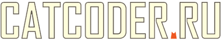 Catcoder. Изготовление и продвижение сайтов.