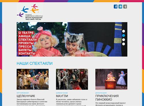 Сайт детского музыкального театра (Москва)